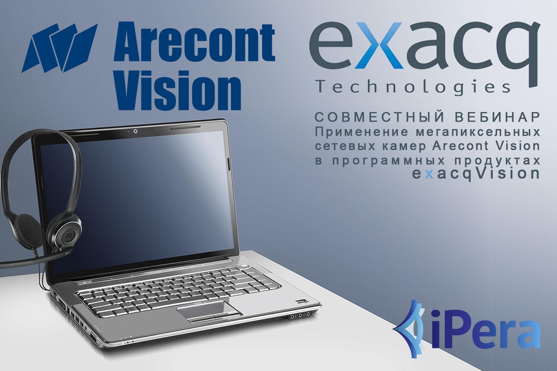 Arecont Exacq.jpg