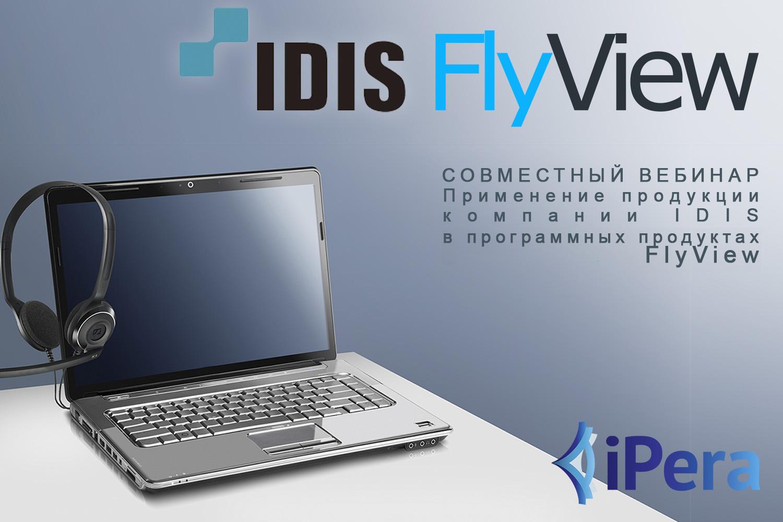 IDIS FlyView.jpg