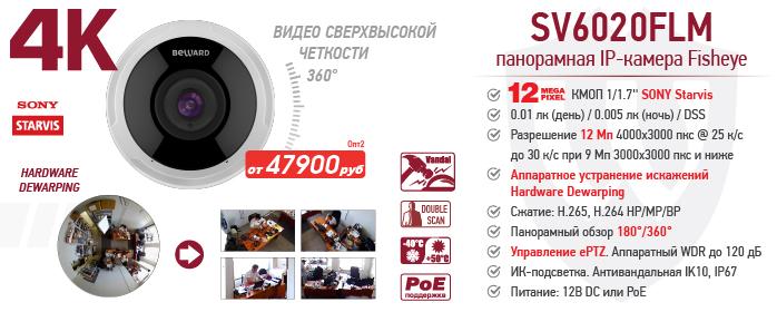 ip_web_SV6020FLM.jpg