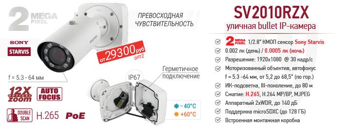 web_SV2010RZX.jpg